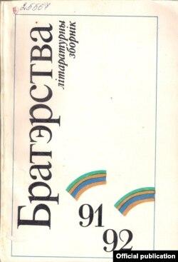 Літаратурны зборнік «Братэрства». Менск 1992