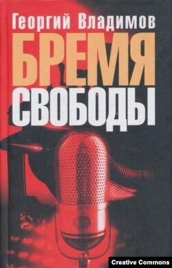 Сборник выступлений Георгия Владимиова. Москва, Вагриус, 2005 год
