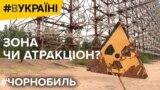 Чорнобиль. Зона чи атракціон? | #ВУКРАЇНІ