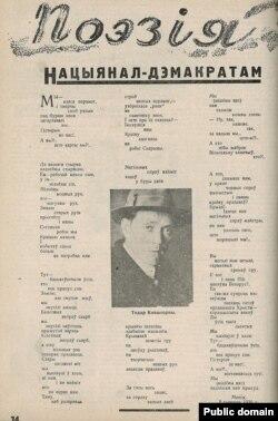 Верш Тодара Кляшторнага «Нацыянал-дэмакратам» з часопісу «Чырвоная Беларусь», 1930 год