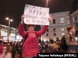 Акция протеста в Санкт-Петербурге. 7 октября