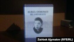"""Алыкул Осмоновдун түрк тилинде жарык көргөн """"Мен кыргыздын акыны"""" китеби"""