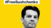 Радіо Свобода Daily: Чи можна оцінити вирок Романові Сущенку з правової точки зору?