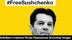 Український журналіст Роман Сущенко