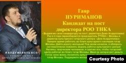 Гаяр Нуриманов