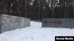 Пошкоджені пам'ятники меморіалу «Биківнянські могили», Київ, 25 січня 2017 року