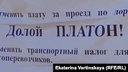 """Один из лозунгов движения против """"Платона"""""""