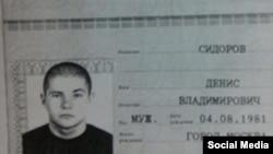 Разворот паспорта Сидорова Дениса