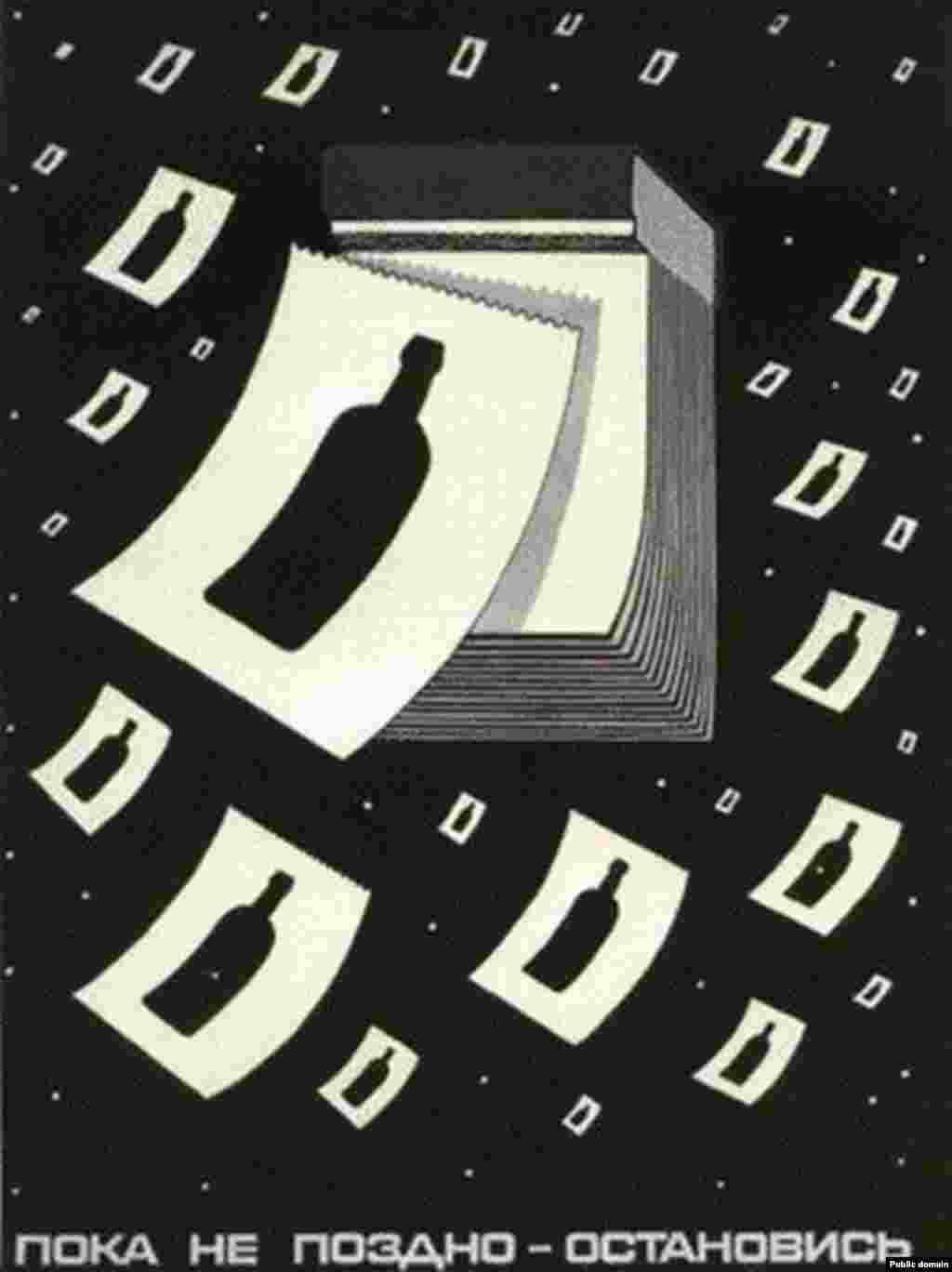 """""""Спри преди да е станало късно"""". Този плакат от 1972 г. предупреждава, че дните отминават бързо с помощта на алкохола."""