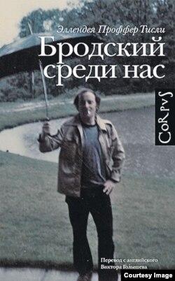 Обложка книги Э. Проффер