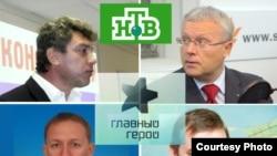 Борис Немцов, Александр Лебедев, Андрей Луговой и действующий мэр Сочи Анатолий Пахомов не смогли стать главными героями НТВ