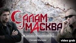 """""""Салам, Масква"""" аттуу тасма Орусиянын 1-каналынын сайтына жайгаштырылып, анын көргөндөрдүн саны 10 миллиондон ашты."""