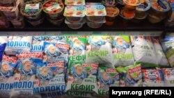 Молочная продукция в магазине Симферополя, июль 2017