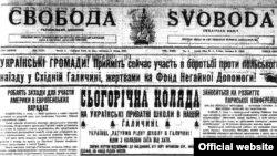 Газета «Свобода», 1923 рік (http://www.svoboda-news.com/arxiv.htm)