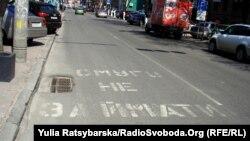Скасування привілеїв домагалися громадські активісти, які протестували і закликали водіїв писати скарги