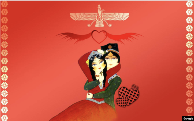 Day of Love postcard with traditional Iranian motifs.
