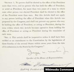 Текст 22-й поправки