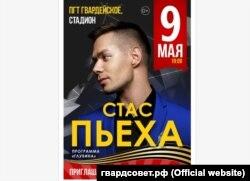 В Гвардейском 9 мая выступит российский артист Стас Пьеха