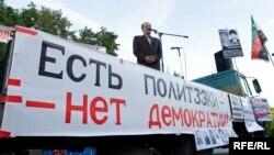 На одном из митингов в поддержку политзаключенных, Москва, 10 июня 2008