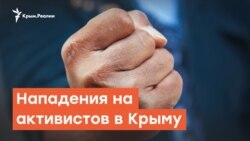 Нападения на активистов Крыма: случайность или система?