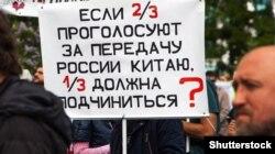 Шуточный плакат во время протестов против реновации в Москве