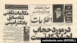 تصویری از آرشیو روزنامه اطلاعات در روزهای بعد از انقلاب۵۷