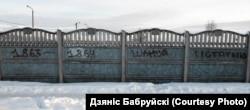 Аўтар Дзяніс Бабруйскі