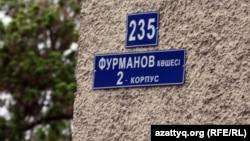 Табличка на здании по улице Фурманова в Алматы.