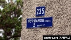 Фурманов көшесі. Алматы, 17 сәуір 2013 жыл.