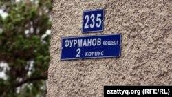 Алматыдағы Фурманов көшесі. (Көрнекі сурет)