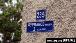 Табличка с названием улицы Фурманова в Алматы. 17 апреля 2013 года.
