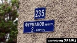 Алматыда Фурманов урамы тамгасы