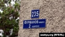 Алматыдағы Фурманов көшесі.