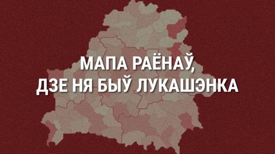мапа раёнаў