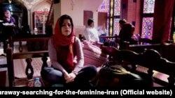 صابره کاشی در اصفهان