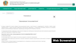 """Скриншот сайта министерства информации и коммуникаций Казахстана с разделом """"Пожаловаться""""."""