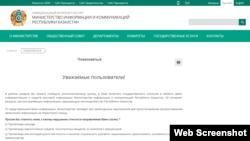 Ақпарат және коммуникациялар министрлігі сайтынан жасалған скриншот.
