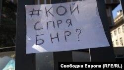 Журналисти се събраха пред БНР в петък в подкрепа на Силвия Великова
