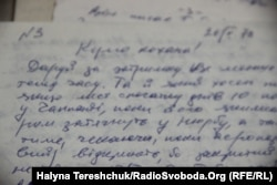 Листи В'ячеслава Чорновола до Ірини Калинець
