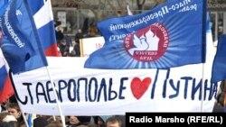 Оьрсийчоь --Националистийн гуламехь, Ставрополь, 18Мар2013