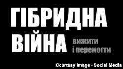 Фрагмент обкладинки книги Євгена Магди «Гібридна війна: вижити й перемогти»