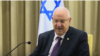 رييسجمهوری اسرائيل: مخالفت نتانیاهو با توافق ایران ما را منزوی کرده