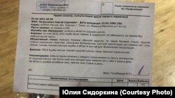Заключение хирурга по травмам Сергея Петроченко