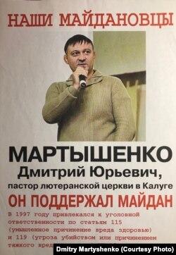 Листовка против Дмитрия Мартышенко