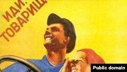 """Советтик плакат: """"Жолдош, биздин колхозго кошул""""."""
