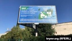 Реклама оплаты проезда картой. Симферополь, 6 сентября 2020 года