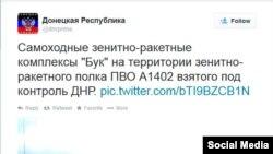 Твиттер-сообщение пресс-службы ДНР, удаленное для того, чтобы скрыть информацию