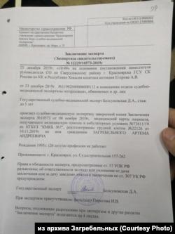 Судмедэкспертиза Артема Загребельного через 2 месяца после нападения, 25 декабря 2019 г.