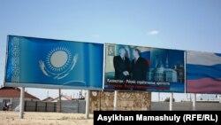 Билборд с изображением президентов Казахстана и России в селе Торетам. Кызылординская область, 14 июля 2013 года.