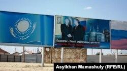 Билборды с изображениями казахстанского флага, президентов Казахстана и России, а также российского флага. Село Торетам Кызылординской области. 14 июля 2013 года.
